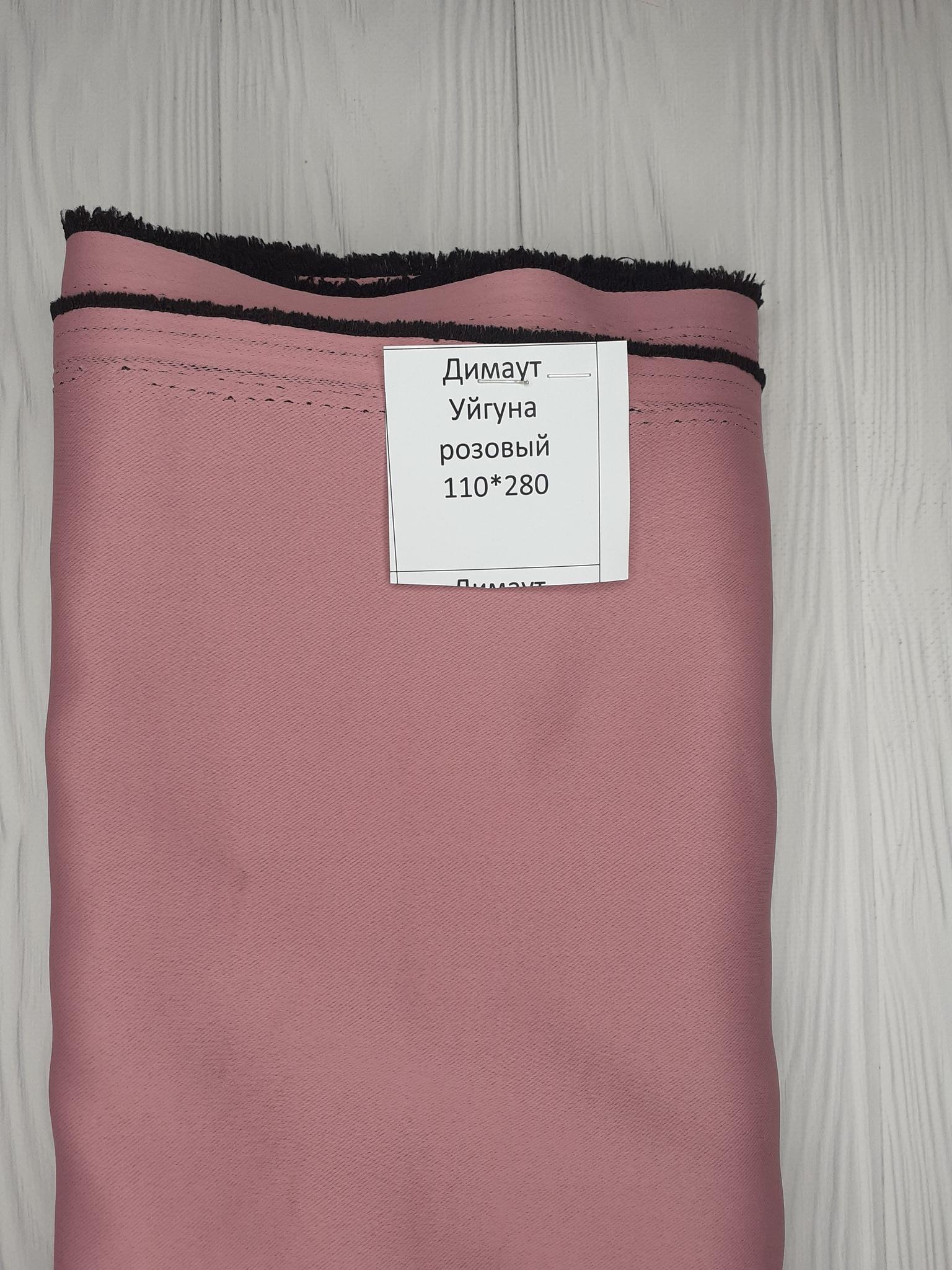 Димаут уйгуна розовый (лоскут)