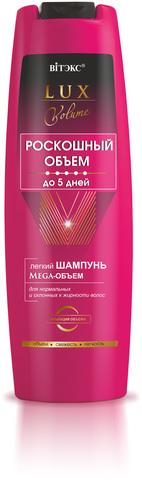 Витекс LUX VOLUME Легкий шампунь Мега-Объем для нормальных и склонных к жирности волос 400мл