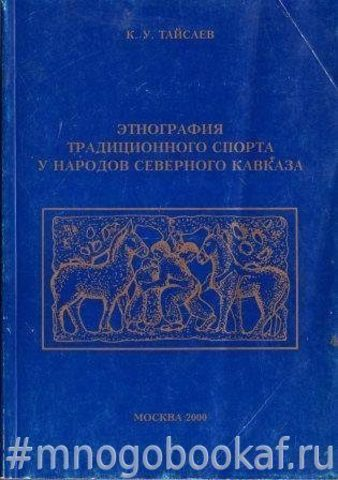 Этнография традиционного спорта у народов Северного Кавказа