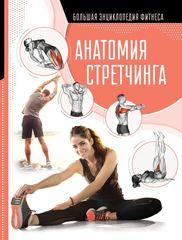 Анатомия стретчинга (Большая энциклопедия фитнеса)