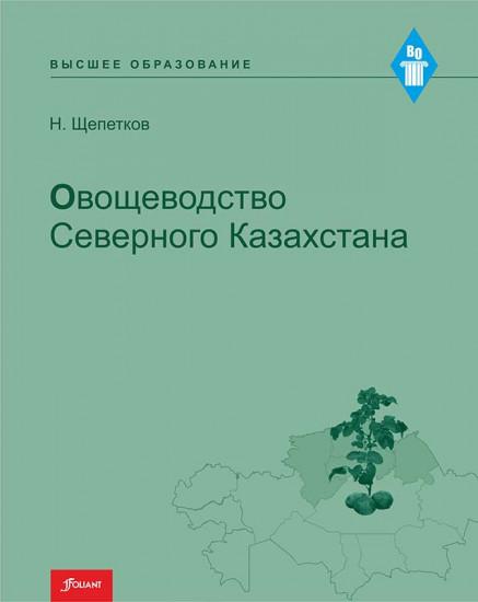 Овощеводство Северного Казахстана