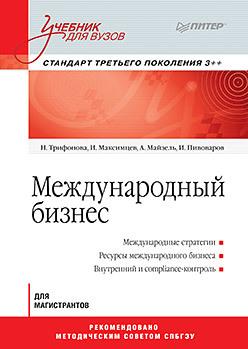 Международный бизнес: Учебник для вузов. Стандарт третьего поколения 3++