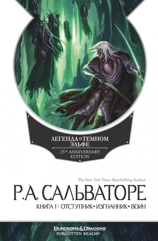 Легенда о Темном Эльфе. Книга 1