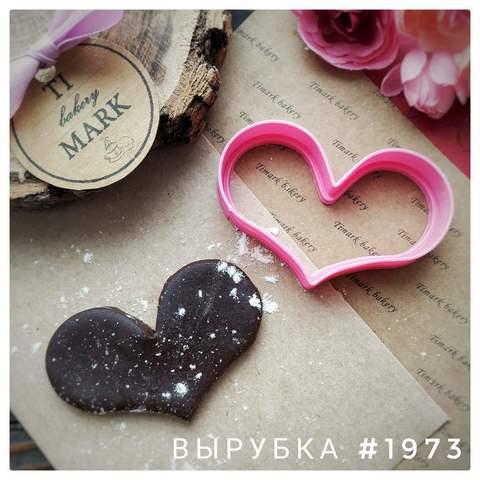 Вырубка №1973 - Сердце