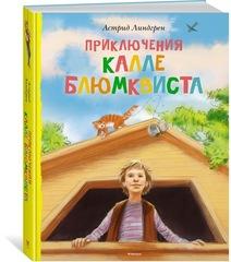 Приключения Калле Блюмквиста