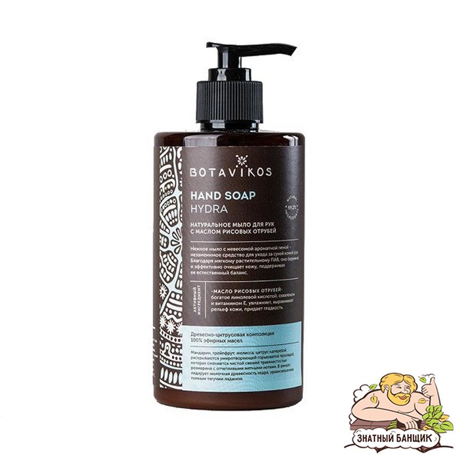 Жидкое крем-мыло для рук Botavikos Hydra Рисовые отруби