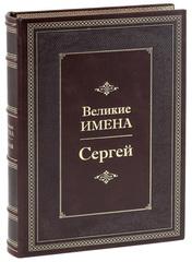 Сергей. Великие имена