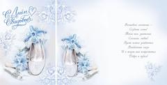 Открытка А5 С днем свадьбы! Туфля