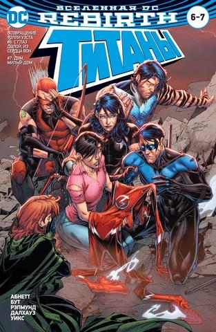 DC. Rebirth. Титаны. Возвращение Уолли Уэста #6-7: С глаз долой, из сердца вон; Дом, милый дом/Красный Колпак и Изгои. Темная троица #3: Моя есть Бизарро.