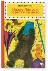 Йоста Кнутсон «Налле Лапсон берется за дело»