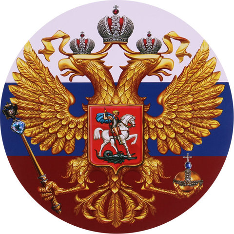 Печать на сахарной бумаге, Герб России 3