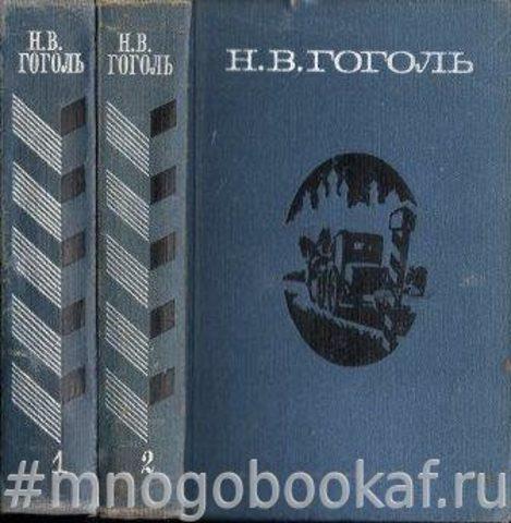 Гоголь Н.В. Сочинения в 2 томах