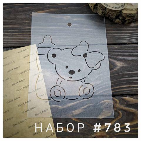 Набор №783 - Мишка