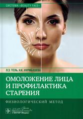 Омоложение лица и профилактика старения. Физиологический метод