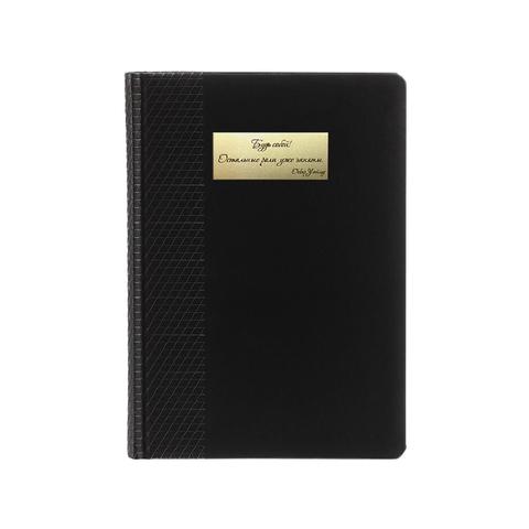 Мотивирующий ежедневник с надписью золотого цвета