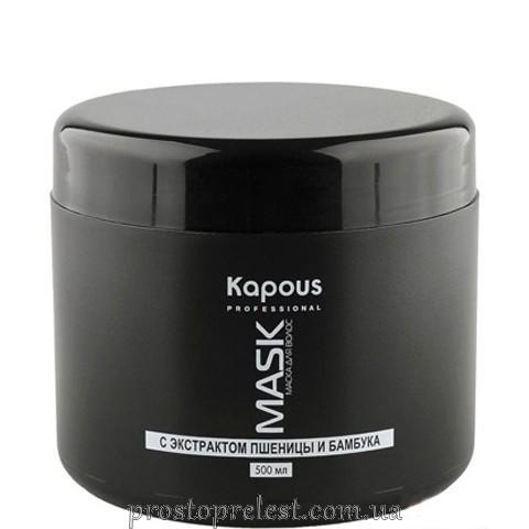 Kapous Питательная восстанавливающая маска