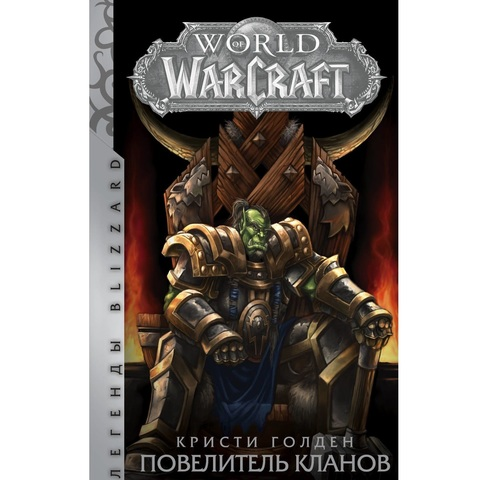 Варкрафт: Повелитель кланов