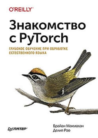 Книга: Макмахан Брайан, Рао Делип