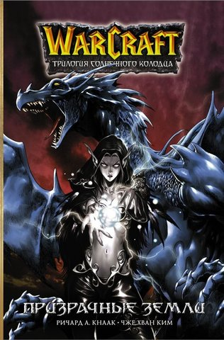 World of Warcraft. Трилогия солнечного колодца: Призрачные земли