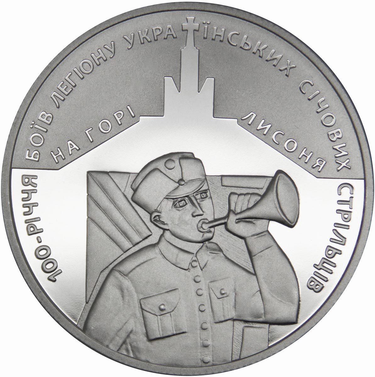 5 гривен. 100 лет легиону боевых стрельцов на горе Лысоня. 2016 год