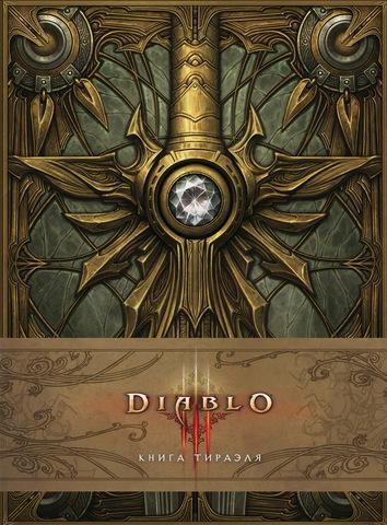 Diablo. Книга Тираэля