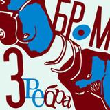 Бром / Три Ребра (CD)