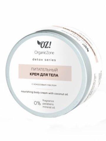 Питательный крем для тела, 250 мл (OrganicZone)