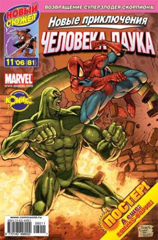 Новые приключения Человека-Паука №81