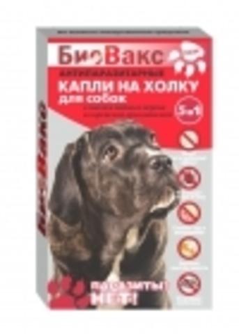 Биовакс капли для собак 2 пипетки
