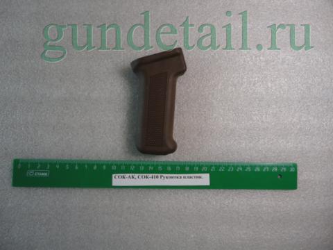 Рукоятка пистолетная пластик Сайга