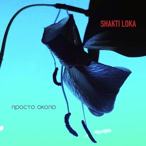 Shakti Loka – Просто Около (Single) (Digital)