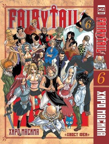 Fairy Tail. Хвост Феи. Том 6 (Б/У)