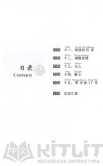 Graded Chinese Reader 500 Words - Book with 1CD & Pinyin Card
