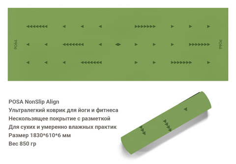 Коврик для йоги с разметкой Align Green Motion 183*61*0,6 см