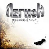 Легион / Невидимый Воин (CD)
