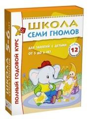 Школа Семи Гномов 5-6 лет. Полный годовой курс (12 книг в подарочной упаковке) (МС00478)
