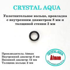 Уплотнительное кольцо, прокладка R 8x2 мм