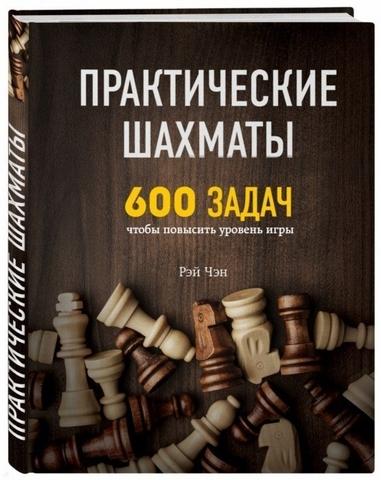 Практические шахматы: 600 задач, чтобы повысить уровень игры