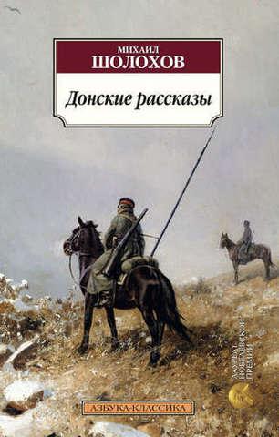Донские рассказы | Шолохов М.