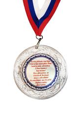 Оборотная сторона на медаль для сотрудника Д/С