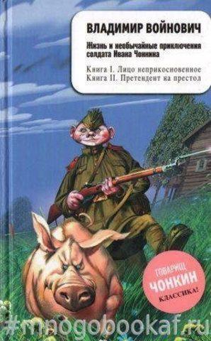 Жизнь и необычайные приключения солдата Ивана Чонкина. Книга 1. Лицо неприкосновенное. Книга 2. Претендент на престол