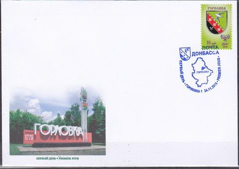 Почта ДНР(2015 11.24.)стандарт Герб Горловки КПД