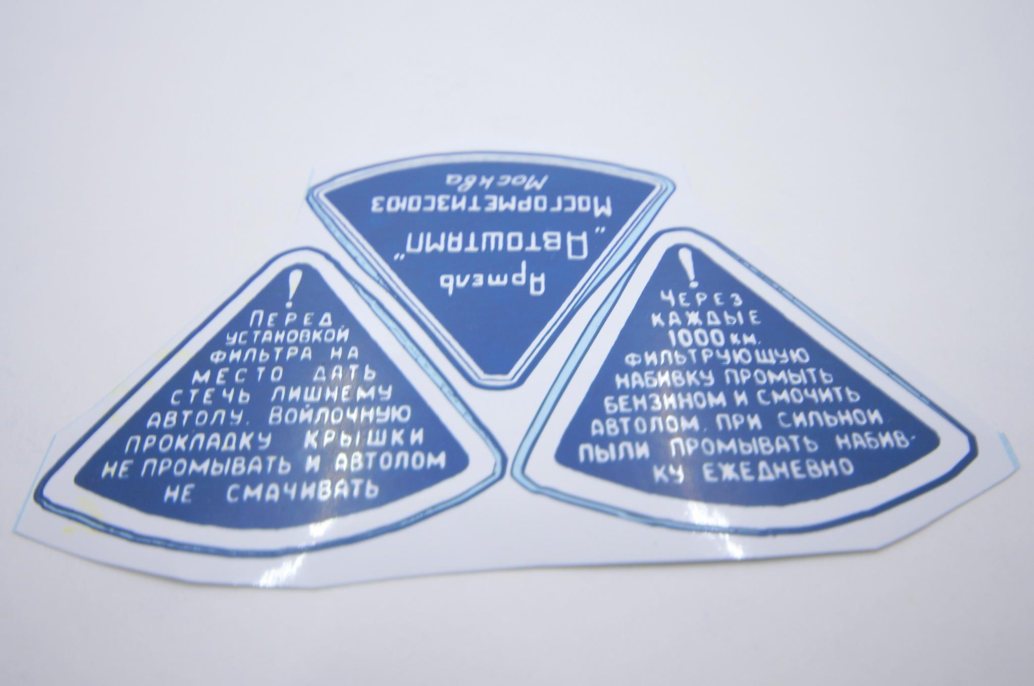 Подкапотные инструкции Москвич 400, 401