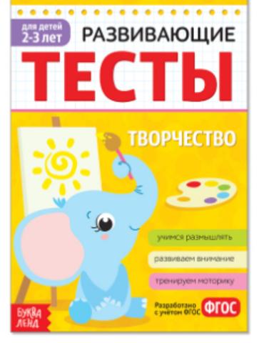 071-3304 Развивающие тесты «Творчество» для детей 2-3 лет, 16 стр.