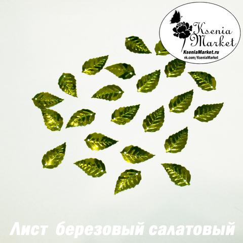 Пайетки лист березовый салатовый 50грамм 22*13мм