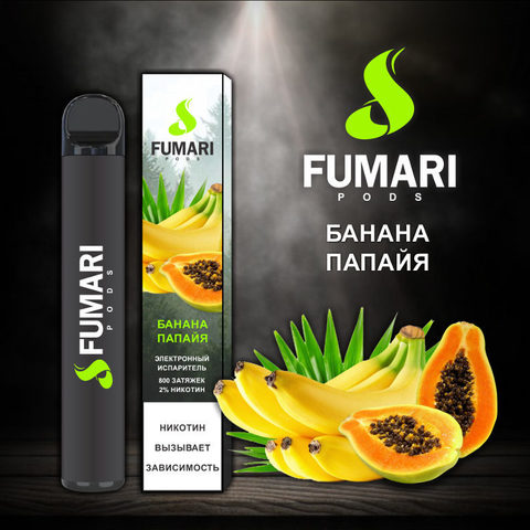 Fumari (800 затяжек) Банан Папайя