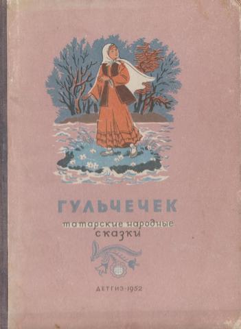 Гульчечек (Татарские народные сказки)