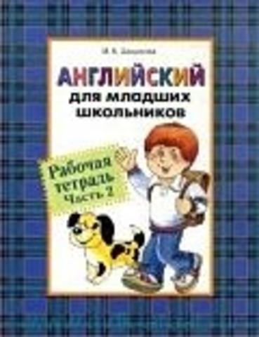 Шишкова И. А. Английский для младших школьников. Рабочая тетрадь 2 часть
