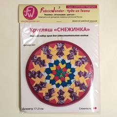 Кругляш СНЕЖИНКА 023  набор для шитья