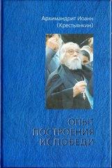 Книга Опыт построения исповеди